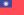 繁体字の国旗